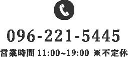 TEL: 096-221-5445